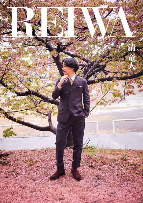 清竜人「REIWA」初回限定盤ジャケット