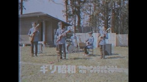 キュウソネコカミ「ギリ昭和 ~完全版~」ミュージックビデオのワンシーン。