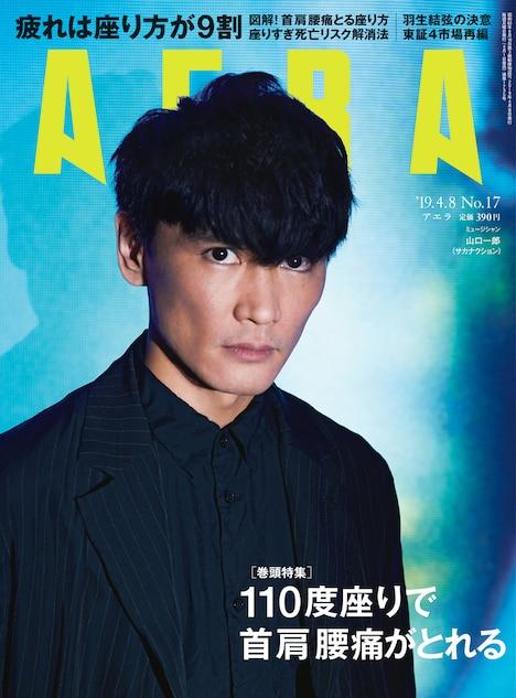 「AERA」2019年4月8日号表紙