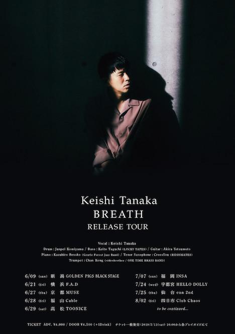 「[BREATH RELEASE TOUR]」フライヤー