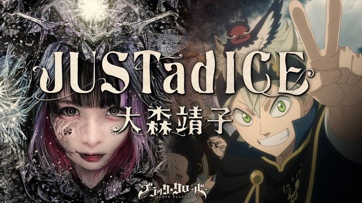大森靖子「JUSTadICE」ミュージックビデオアニメバージョンのサムネイル。(c)田畠裕基/集英社・テレビ東京・ブラッククローバー製作委員会