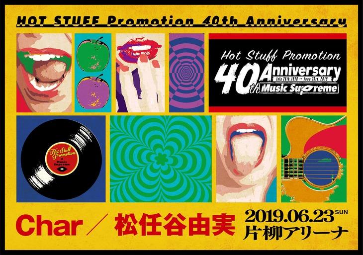 「Hot Stuff Promotion 40th Anniversary Music Supreme」告知画像