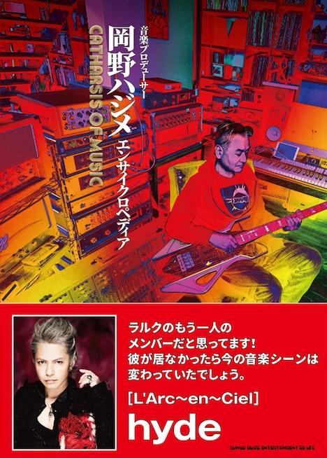 「音楽プロデューサー岡野ハジメ エンサイクロペディア CATHARSIS OF MUSIC」表紙