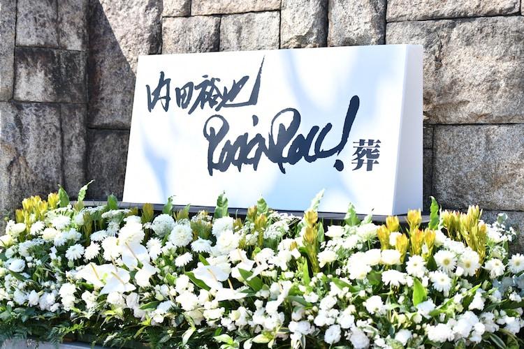 青山葬儀所の入口に飾られた「内田裕也Rock'n Roll葬」のロゴ。
