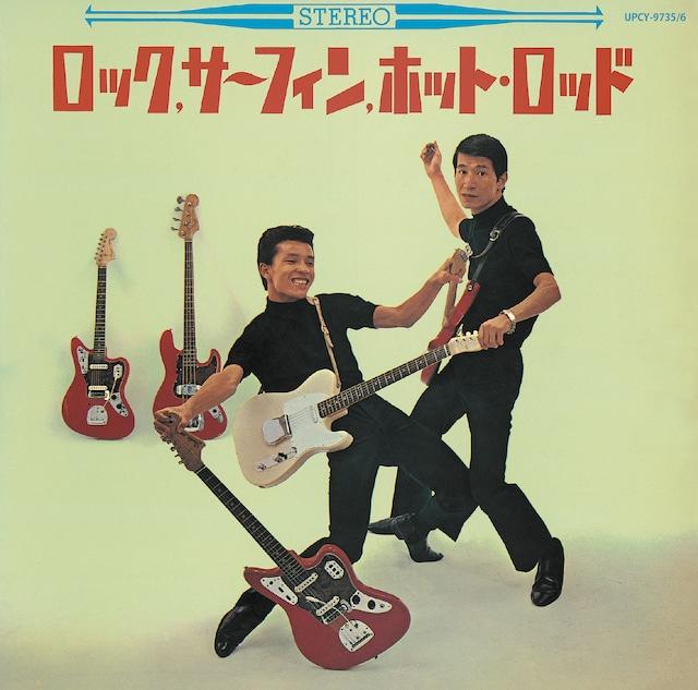 内田裕也と尾藤イサオ「ロック,サーフィン,ホット・ロッド」ジャケット(提供:UNIVERSAL MUSIC JAPAN)