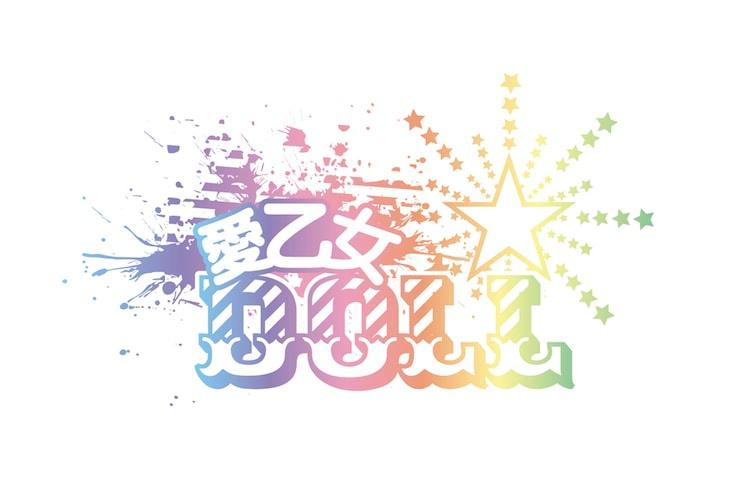 愛乙女☆DOLLロゴ
