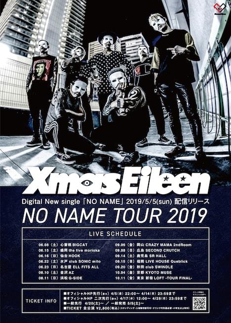 Xmas Eileen「『NO NAME』TOUR 2019」告知画像