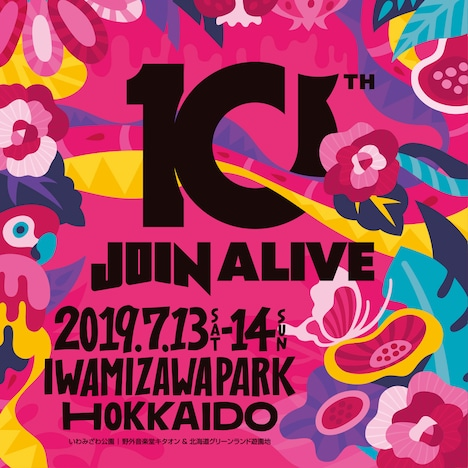 「JOIN ALIVE 2019」ビジュアル