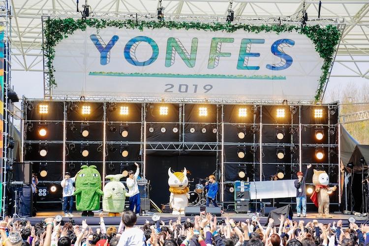 """「YON FES 2019」前説の様子。(撮影:日吉""""JP""""純平)"""