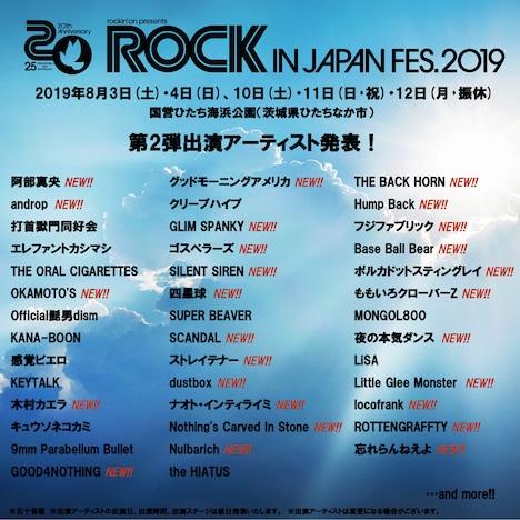 「ROCK IN JAPAN FESTIVAL 2019」出演アーティスト第2弾含むラインナップ。