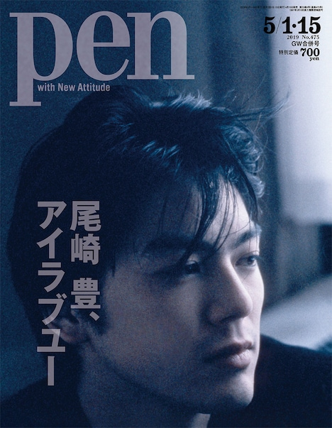 「Pen」5月1・15日GW合併号表紙
