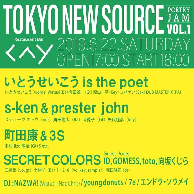 「TokyoNewSource vol.1 ~Poetry Jam~」フライヤー