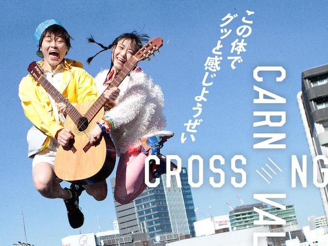 「CROSSING CARNIVAL'19」ロゴ