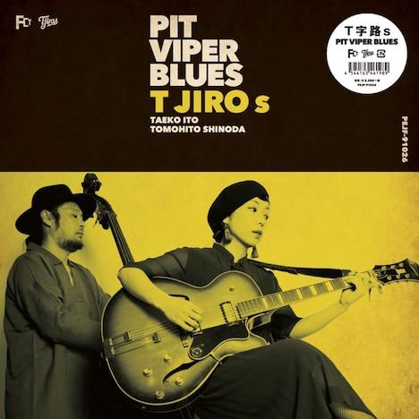 T字路s「PIT VIPER BLUES」アナログ盤ジャケット