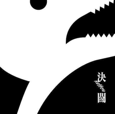 PENGUIN RESEARCH「決闘」初回限定盤ジャケット(デザイン:金田遼平)