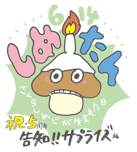 「しめたん -さくらしめじが生まれた日 祝5周年- 告知!! サプライズ編」ビジュアル