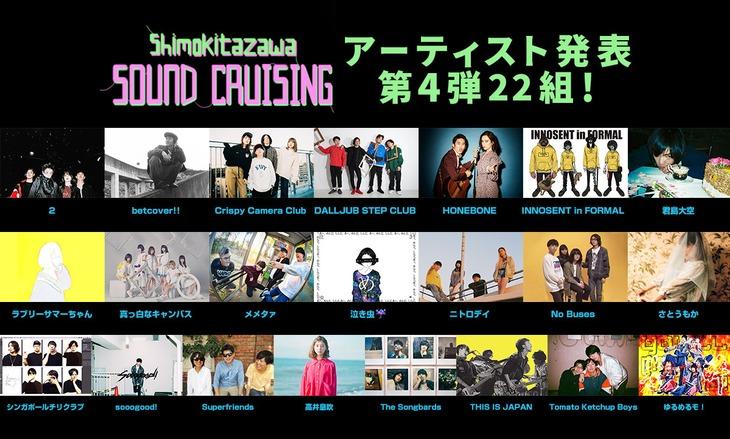 「Shimokitazawa SOUND CRUISING 2019」出演アーティスト第4弾