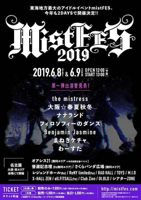 「mistFES2019 supported by 中日スポーツ」告知画像