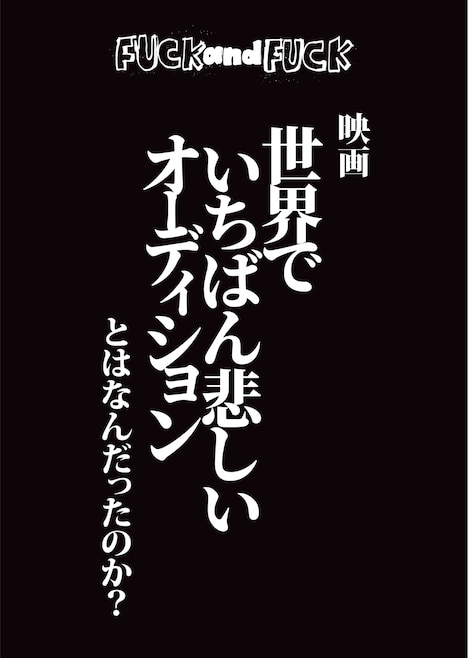 「FUCK and FUCK」最新号表紙