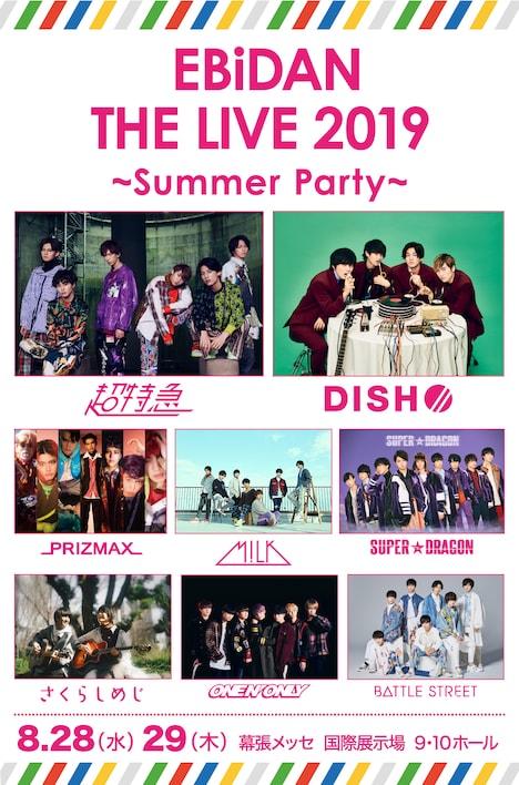 「EBiDAN THE LIVE 2019 ~Summer Party~」告知ビジュアル