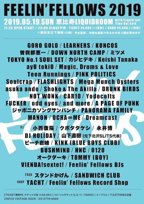 「FEELIN'FELLOWS 2019」フライヤー