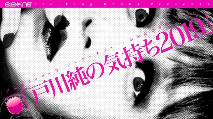 「ele-king books Presents「戸川純エッセー集 ピーポー&メー 」出版記念番組!!!!!!!『戸川純の気持ち2019』」イメージビジュアル