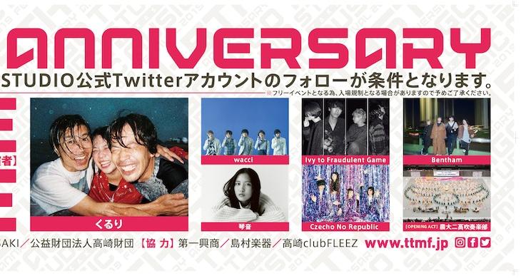 「TAGO STUDIO TAKASAKI MUSIC FESTIVAL 2019」告知ビジュアル