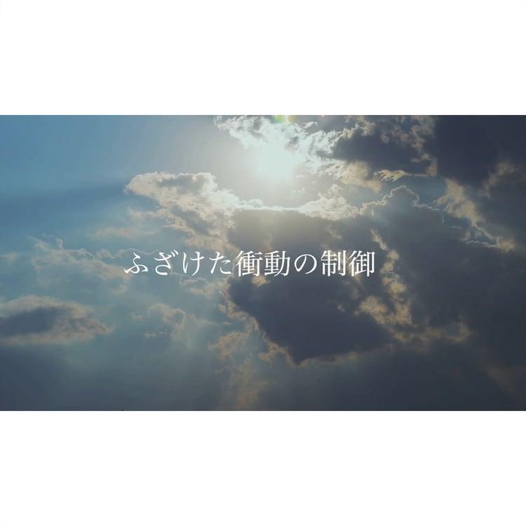 Sasanomaly「SHOUDOU」リリックビデオのワンシーン。