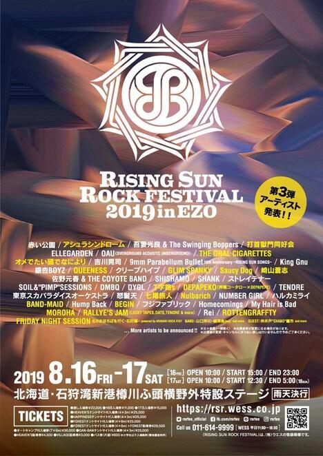 「RISING SUN ROCK FESTIVAL 2019 in EZO」ポスター