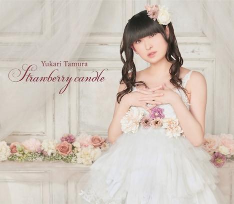 田村ゆかり「Strawberry candle」ジャケット