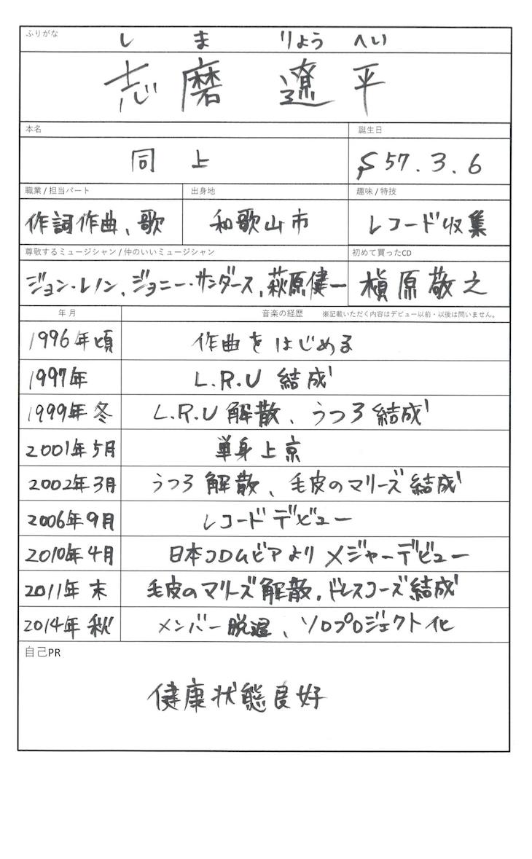 志磨遼平の履歴書