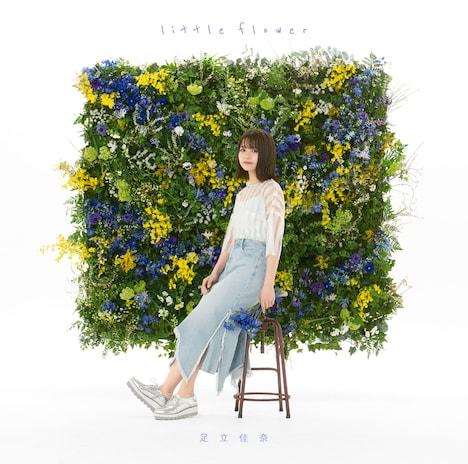 足立佳奈「little flower」初回限定盤ジャケット
