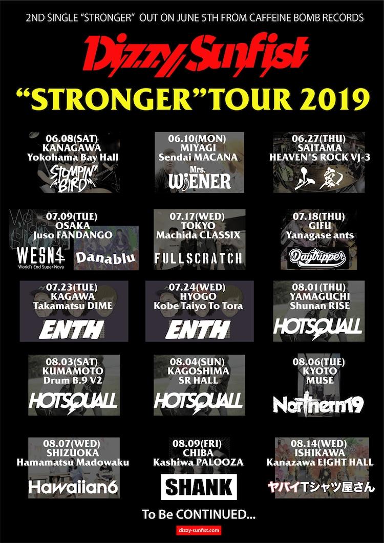 "「Dizzy Sunfist ""STRONGER"" Tour 2019」出演アーティスト第1弾告知ビジュアル"