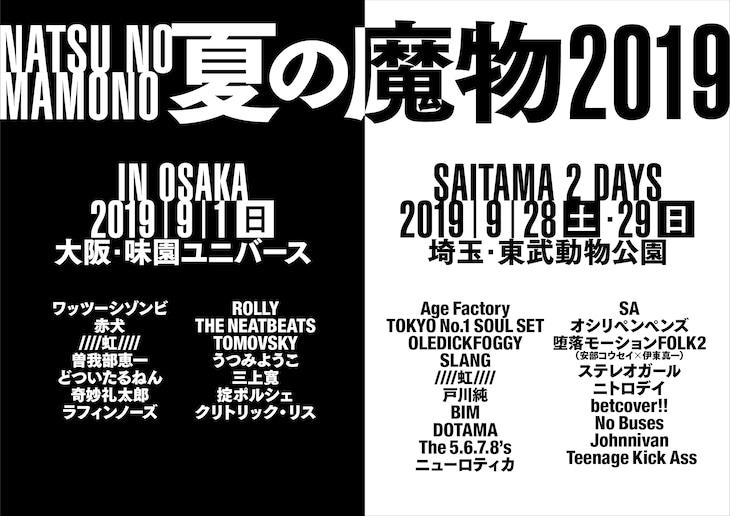 「夏の魔物2019」出演アーティスト第1弾告知ビジュアル