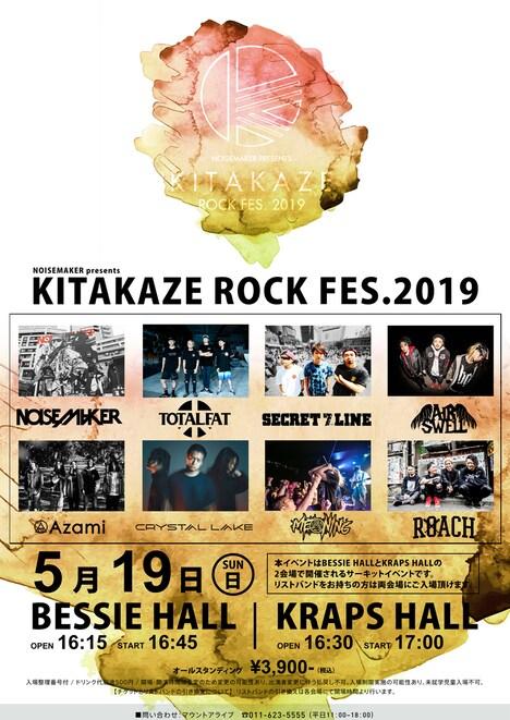 「NOISEMAKER presents KITAKAZE ROCK FES.2019」フライヤー