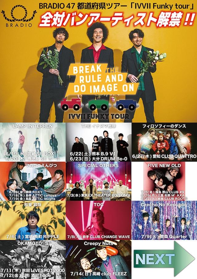 BRADIO「IVVII Funky Tour」ゲストアーティスト告知画像