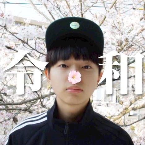 SASUKE「新元号覚え歌」配信ジャケット