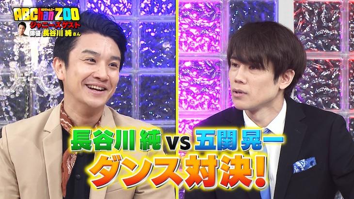 左から長谷川純、五関晃一(A.B.C-Z)。(c)テレビ東京