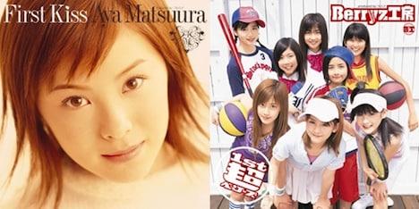 左から松浦亜弥「ファーストKISS」ジャケット、Berryz工房「1st 超ベリーズ」ジャケット。