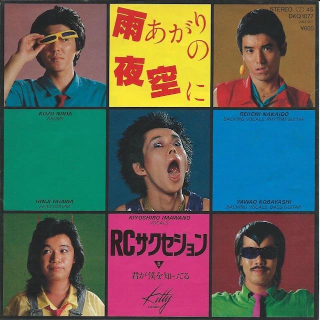 RC、9枚目のシングル「雨あがりの夜空に」。(画像提供:ユニバーサル ミュージックジャパン)