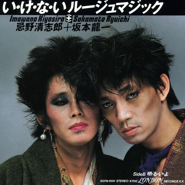 資生堂のキャンペーンソング「い・け・な・いルージュマジック」。(画像提供:ユニバーサル ミュージックジャパン)