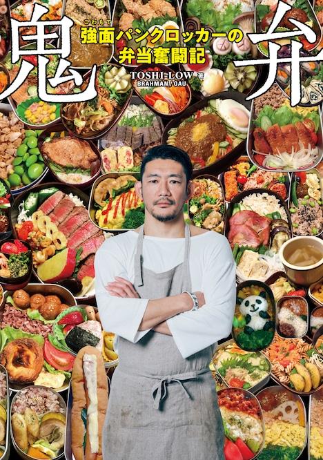 「鬼弁~強面パンクロッカーの弁当奮闘記~」表紙画像