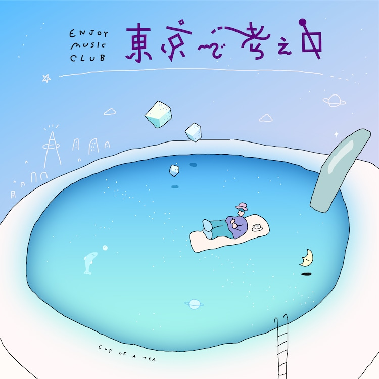 Enjoy Music Club「東京で考え中」配信ジャケット