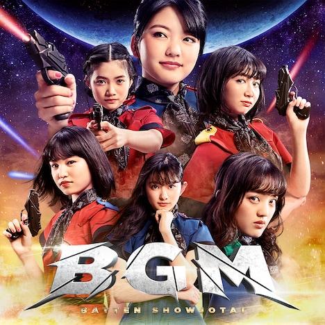 ばってん少女隊「BGM」聴きんしゃい盤ジャケット