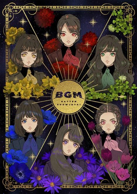 ばってん少女隊「BGM」見んしゃい盤ジャケット