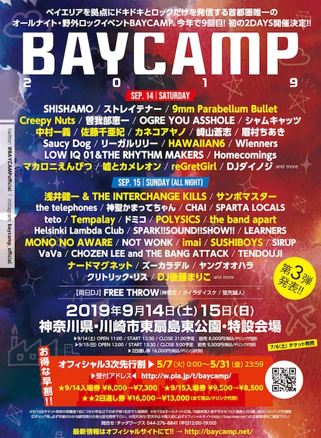 「BAYCAMP 2019」フライヤー
