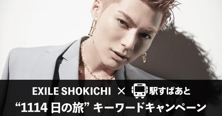 "「EXILE SHOKICHI""1114日の旅""」イメージ画像"