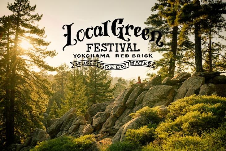「Local Green Festival'19」キービジュアル