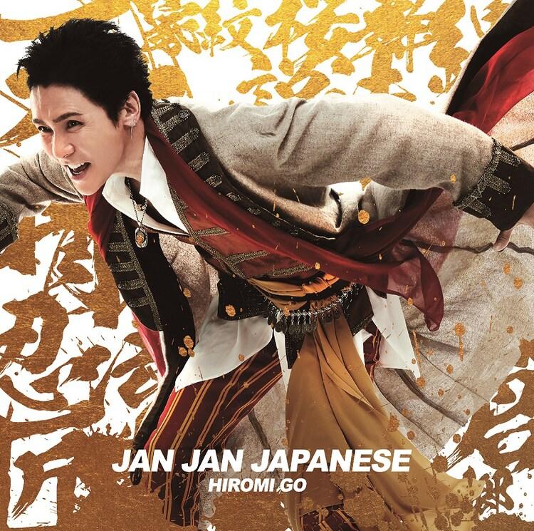 郷ひろみ「JAN JAN JAPANESE」通常盤ジャケット