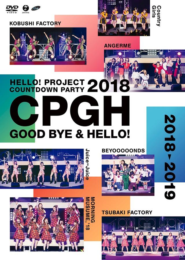 ハロー!プロジェクト「Hello! Project 20th Anniversary!! Hello! Project COUNTDOWN PARTY 2018 ~ GOOD BYE & HELLO!~」ジャケット